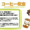 <募集終了>「コーヒー教室」を開催します!