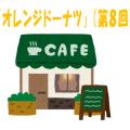 <募集終了>cafe「オレンジドーナツ」(第8回)開催!