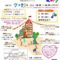 <7/22開催>ほほえみカーニバル2017