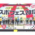 <募集終了>バリアフリースポーツの祭典 スポフェス2017 ボランティアスタッフ募集!