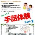 <終了>「はじめての手話体験part.2」参加者募集!