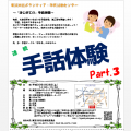 <終了>はじめての手話体験part.3参加者募集!