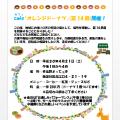 <終了>cafe(カフェ)「オレンジドーナツ」(第14回)開催!