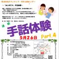 <募集終了>はじめての手話体験part4 参加者募集!