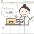 東井高野地域 ふれあい喫茶 ボランティア募集