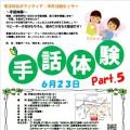 <6/23>はじめての手話体験part5 参加者募集!