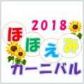 <7/14>ほほえみカーニバル2018を開催します
