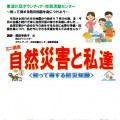 <募集終了>ミニ講座 自然災害と私達 参加者募集!