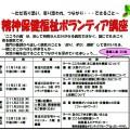 <募集終了>「精神保健福祉ボランティア講座」受講者募集!