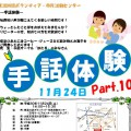 <募集終了>手話体験part.10 参加者募集!