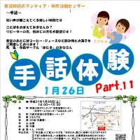 <1/26開催>手話体験part.11 参加者募集!