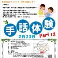 <終了>手話体験 part.12 参加者募集!