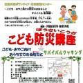 <終了>「こども防災講座 サバイバルクッキング」参加者募集!