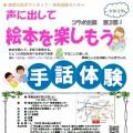 <終了>コラボ企画「絵本を楽しもう&手話体験」参加者募集!