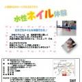 〈定員に達したため募集終了〉「ほほえみカーニバル2019」で水性ネイル体験を開催します!
