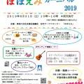 〈8/31〉「ほほえみカーニバル2019」を開催します!