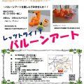 <終了>「レッツトライ!!バルーンアート」参加者募集!
