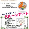 <1/31>「レッツトライ!!バルーンアート」参加者募集!
