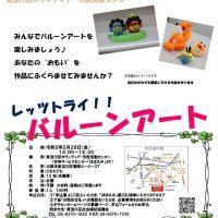 <2/28>「レッツトライ!!バルーンアート」参加者募集!